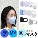 接触冷感マスク 3D 立体 ポリエステル フェイスマスク マスク 3枚入り 涼しい 洗える 花柄 無地 ファッションマスク UVカット 日焼け防止 接触冷感 おしゃれ
