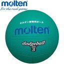 モルテン ドッジボール ボール 3号 D3G