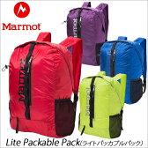 【スマホエントリーでP10倍★3/25(土)10:00〜4/1(土)9:59】 ★16SS Marmot(マーモット) ライト パッカブル パック デイパック MJB-S6313