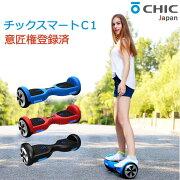 ★chicsmartc1(チックスマートC1)セルフバランススクーター