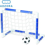 【クリスマスラッピング無料】ミニサッカーゴールセットサッカーボールあおぞら子供用室内トレーニング