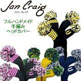 【ゆうパケット配送】ジャンクレイグ 手編みヘッドカバー フェアウェイウッド用 ユーティリティ用 jan craig headcovers