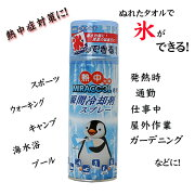 ★あす楽対応&送料無料★【ぬれたタオルで氷ができる】MIRACOOL(ミラクール)専用瞬間冷却剤スプレー