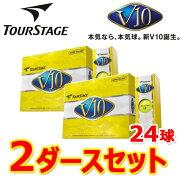 ★あす楽対応&送料無料★【2012年モデル】TOURSTAGEV10ツアーステージゴルフボール2ダース(24球)