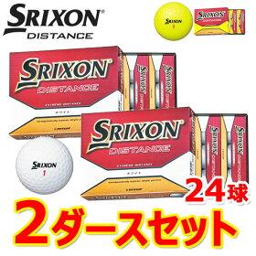 ★あす楽対応&送料無料★★2ダースセット★スリクソンディスタンスゴルフボール2ダース(24球)2015年モデル