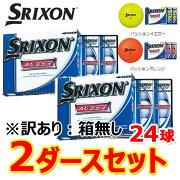 【訳あり:箱無し】【2014年モデル】【日本仕様】SRIXONスリクソンAD333ゴルフボール2ダース(24球)