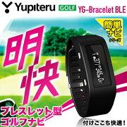 【2017年モデル】YUPITERU(ユピテル)ゴルフGPSゴルフナビYGブレスレットBLEYG-BraceletBLE