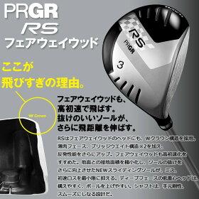 ◇【2016年モデル】日本仕様PRGRプロギアRSフェアウェイウッド