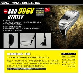 ★対応&送料無料★ロイヤルコレクションBBD506VユーティリティランバックスRCシャフト在庫限り特価