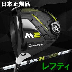 テーラーメイドM2ドライバー▼レフティ▼エムツーTM1-217シャフト日本仕様2017モデル