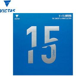 【ゆうパケット配送】ヴィクタス V>15リンバー 020451-0020