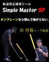 Simple-mt-op