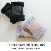 ダブスタダブルスタンダードクロージングムートングローブフィンガーレス手袋手袋ファッション雑貨DOUBLESTANDARDCLOTHING19AW0500-310-193