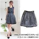 【セール】【SALE】30%OFF VANILLA COUTURE(バニラクチュール) オーガンジースカート【送料無料】楽天カード分割