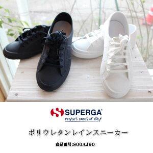 スペルガポリウレタンレインスニーカーSUPERGA新作春夏17SSS00AJ90
