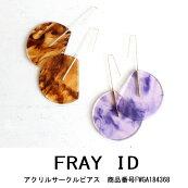 フレイアイディーアクリルサークルピアスピアスアクセサリーファッション雑貨FRAYI.D18AWFWGA184368