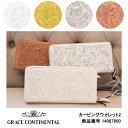 【グレースコンチネンタル カービングウォレット2 GRACE CONTINENTAL 15SS 送料無料 売れ筋