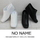 ノーネーム,NONAME,MIWA,SABOT NAPPA レザー, MIWA-82850,ノーネーム,,送料無料