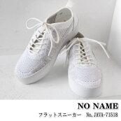 ノーネームフラットスニーカーNONAME新作春夏17SS送料無料JAVA-71518楽天分割カード