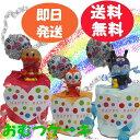 【出産祝い】【おむつケーキ 1段 】【アンパンマン】☆91☆送料無料 ...