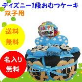 【出産祝い】【おむつケーキ 1段 】【ディズニー】【双子用】☆326☆送料無料 即日発送オムツケーキ
