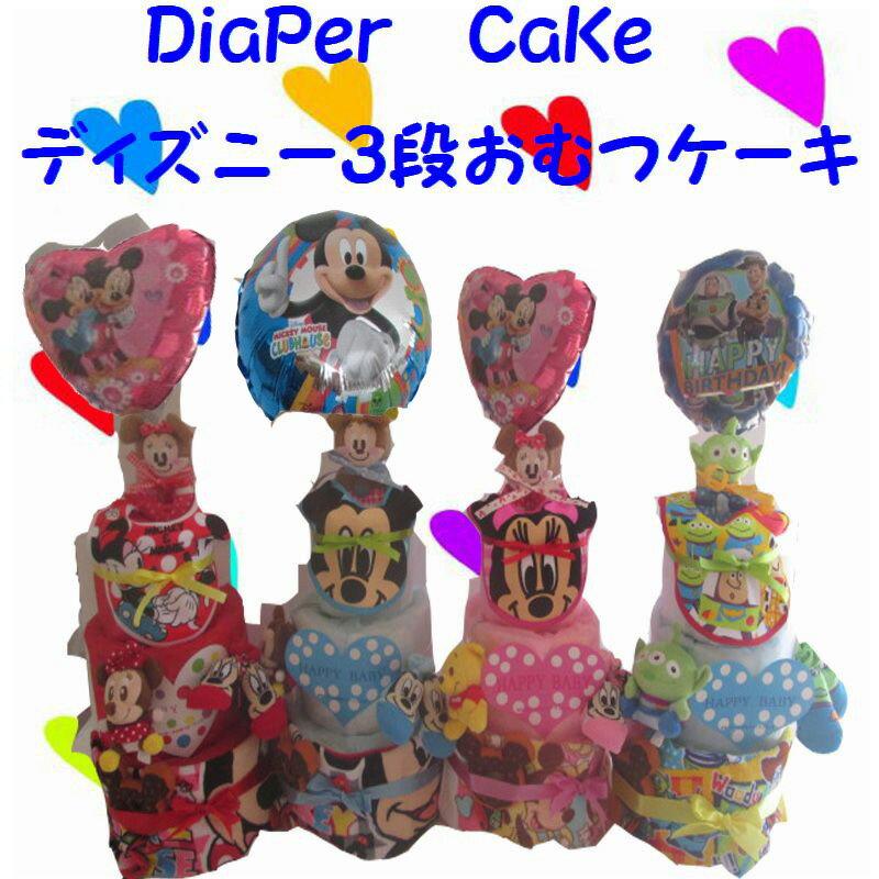 【出産祝い】【おむつケーキ 3段 】【ディズニー】☆325☆送料無料 名入れ無料即日発送オムツケーキ