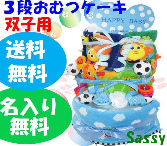 【出産祝い】【おむつケーキ 3段 】【サッシー】【Sassy】☆274☆送料無料 名入れ無料オムツケーキ