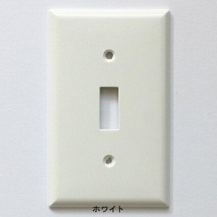 3980円以上送料無料アメリカンタイププラスチックスイッチプレート1穴/2色(※プレートのみ)【片切/3路/アメリカンスイッチ】