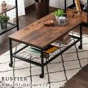センターテーブル テーブル ローテーブル リビングテーブル 木製 コーヒーテーブル カフェ風 ロータイプ テーブル おしゃれ 86cm幅 北欧 デスク 収納棚付き レトロ ヴィンテージ調 かわいい 人気 シンプル ラスティア Rustier RT8540-CT