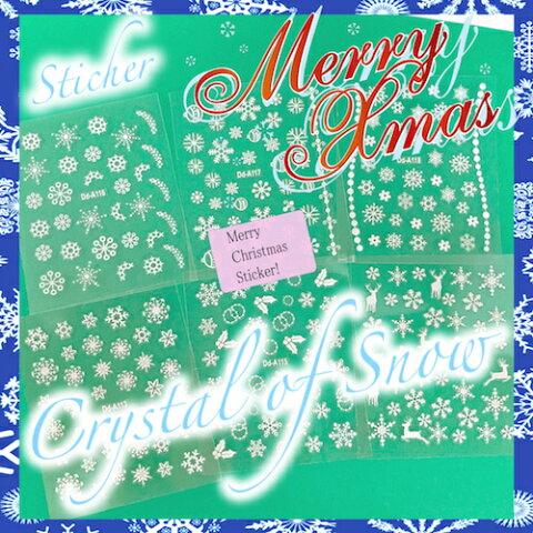 ★Xmas Design★ ネイルステッカー [クリスマス 雪の結晶 全9種類] #ネイル #ネイルパーツ #ネイル用品 #シール #ステッカー #クリスマス #雪の結晶 #冬 #冬ネイ $q8
