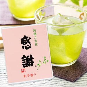 お茶のふるさと、八女の上質な茶葉を厳選しました新茶の時期に摘んだ茶葉を味・香り・バランス...