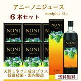 安心?信頼の アニー ノニジュース noniplus S14 6本セット【】