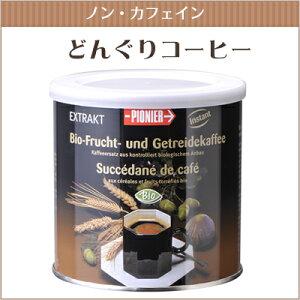 どんぐり珈琲(ノンカフェイン・穀物コーヒー)