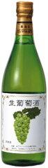 食べても美味しいブドウでつくった生ワイン!北海道生まれのアニーオリジナル 生ワインフルボト...