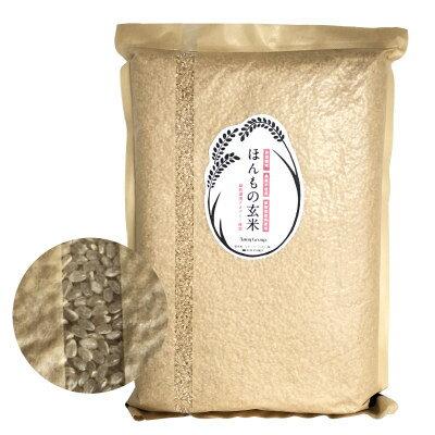 米・雑穀, 玄米 2019 3kg