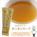 ギフト通販 アニーのお気に入りで買える「アニー オニオンスープ(顆粒/スティック)」の画像です。価格は54円になります。