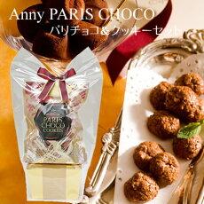 パリチョコM&パリチョコクッキー
