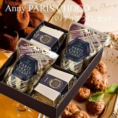 トリュフチョコレート&チョコクッキーセット(パリチョコづくしセット)