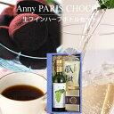 アニーパリチョコ&生ワインハーフボトル(360ml)セット(ギフト箱&ラッピング込)