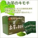 【賞味期限5月のため20%OFF】健康青汁 アニー お芋のキモチ(30袋)