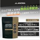 植物性プロテイン ANOMA ( アノマ )プロテイン コーヒー風味600g   人工甘味料不使用 ピープロテイン ( えんどう豆プロテイン ) × ライスプロテイン( 玄米プロテイン ) の 植物性プロテイン ヴィーガン 対応