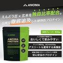 植物性プロテイン|ANOMA ( アノマ )プロテイン 抹茶風味600g | 人工甘味料不使用 ピープロテイン ( えんどう豆プロテイン ) × ライスプロテイン( 玄