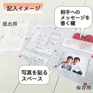 オリジナルデザイン婚姻届(えらべる婚姻届)