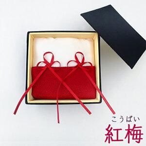 和風リングピロー手作りキット結婚式神前式和婚