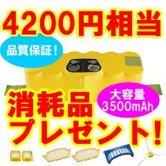 今だけ!4,200円相当の消耗品をプレゼント!iRobot Roomba ルンバ バッテリー500/600/700シリ...