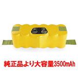 ルンバ バッテリー iRobot500/600/700/800シリーズ大容量3500mAh【送料無料】【在庫あり】【3ヶ月間 返金・返品保証つき】