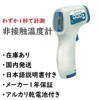 非接触体温計 在庫あり・国内発送・日本語説明書・乾電池付・メーカー1年保証 非接触温度計 赤外線体温計 おでこ レターパックプラス