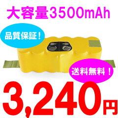 iRobot Roomba ルンバ バッテリー500/600/700シリーズ大容量3500mA…
