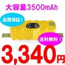 【4/1出荷】iRobot Roomba ルンバ バッテリー500/600/700シリーズ大容…