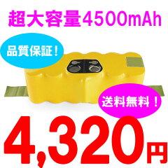 【送料無料】【在庫あり】iRobot Roomba ルンバ バッテリー500/600/700シ…